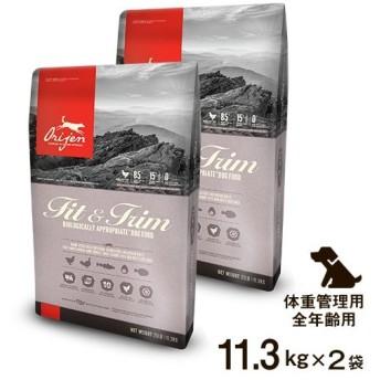 【11.3kg×2袋セット】オリジン フィット&トリム  (オリジンランクアップキャンペーン30%OFF)
