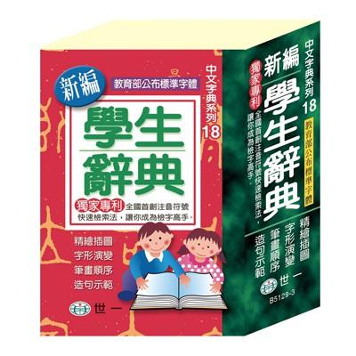世一文化 B5129-3 新編學生辭典(64K) 口袋型 64K精編國語辭典