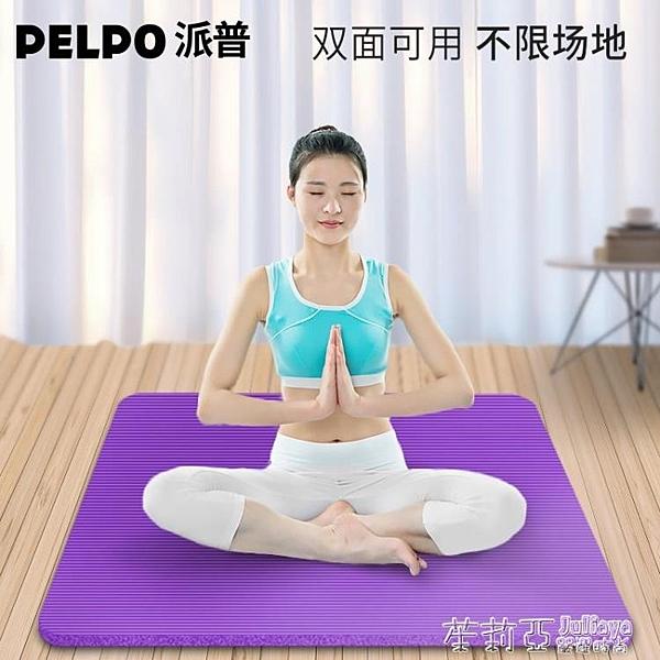 派普方形瑜伽墊兒童玩耍墊健身男地墊家用加厚防滑打坐墊子女運動  茱莉亞