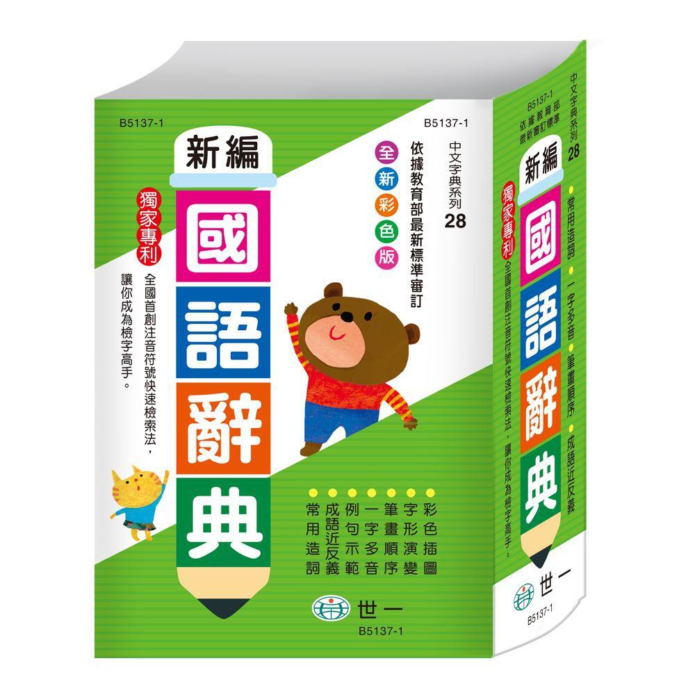 世一文化 (25K)彩色新編國語辭典 B5137-1
