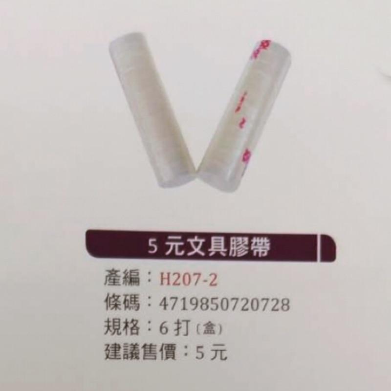 頂鶴 H207-2 文具透明膠帶(12入) / 雷射膠帶(12入) / 晶晶膠帶(12入) 小OPP膠帶 便宜膠帶