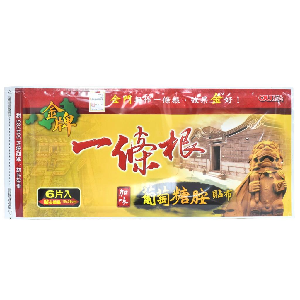 金牌加味葡萄糖胺一條根精油大尺寸15 x 36cm貼布(6入/包)