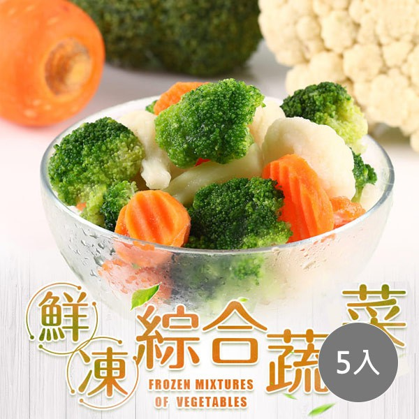 【愛上鮮果】鮮凍綜合蔬菜5包組(200g±10%/包)