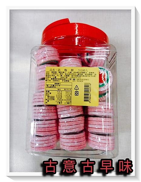 古意古早味 話梅餅 (60個/罐) 懷舊零食 香梅餅 仙楂餅 仙果餅 老仙楂 仙楂梅餅 蜜餞 糖果