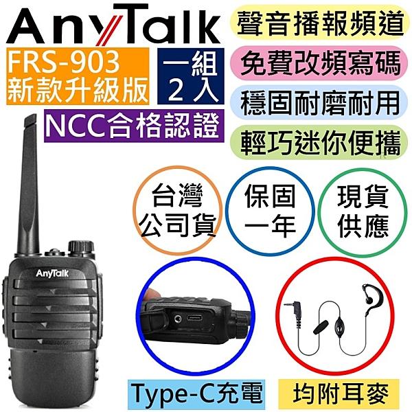 AnyTalk FRS-903 無線對講機 一組2入