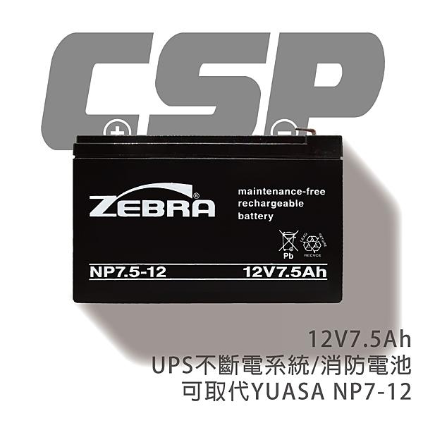 【CSP】NP7.5-12 鉛酸電池 /兒童電動車電池.童車電池.電動車用電池.玩具車電池. (12V7.5AH)