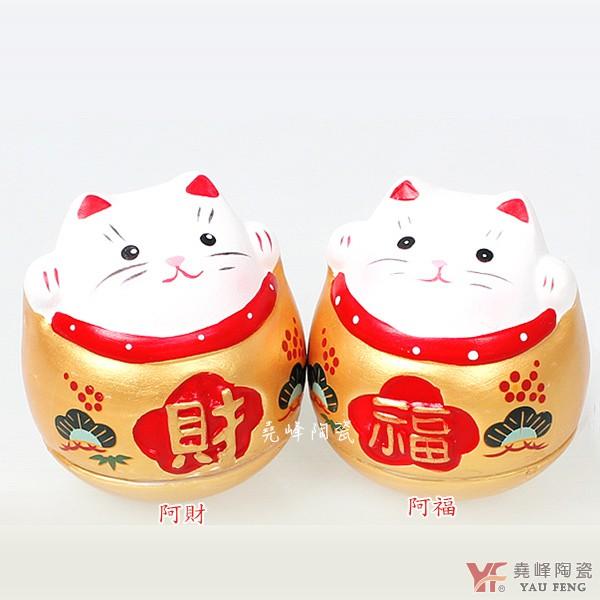【堯峰陶瓷】風水擺飾 招財進寶(阿財/阿福)) 招財貓不倒翁--小款 開運商品|療癒公仔|營業贈禮自用