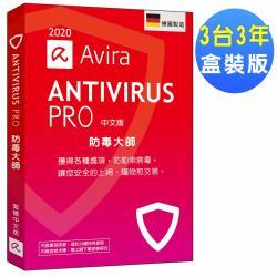 Avira小紅傘防毒大師 2020中文3台3年盒裝版