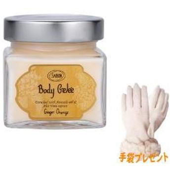 【正規品・送料込】サボン ボディジュレ ジンジャー・オレンジ(200ml)