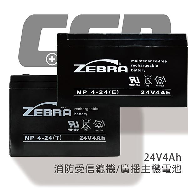 【CSP】NP4-24(E.T)鉛酸電池24V4AH/緊急照明/手提攝影機/收銀機/緊急照明燈/釣魚燈具/充電式手電筒