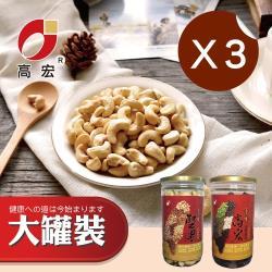 【高宏】大罐裝系列-原味腰果 組合3入組 (380g/罐)