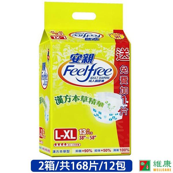 安親 漢方本草成人紙尿褲 L-XL號2箱 (共168片/12包) 38-58吋 維康 安安 免運 限時促銷