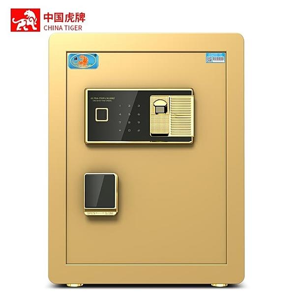 保險櫃家用小型辦公指紋保險箱防盜全鋼智慧保管箱 亞斯藍