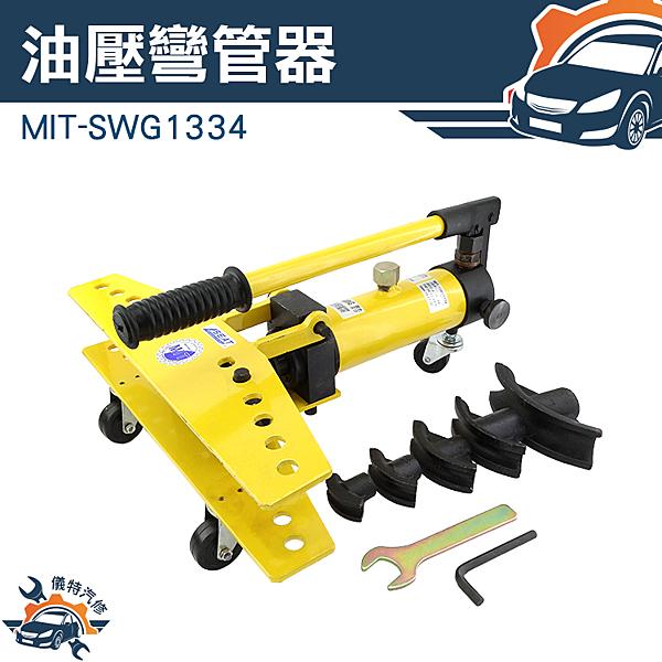 《儀特汽修》油壓彎管器 手動液壓彎管機 1寸 銅管鋼管鍍鋅管 彎管工具 整體式彎管器 MIT-SWG1334