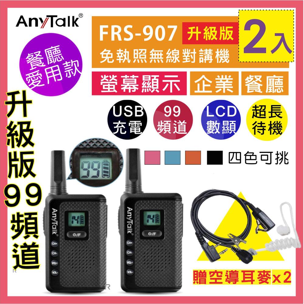AnyTalk FRS-907 無線對講機 一組2入