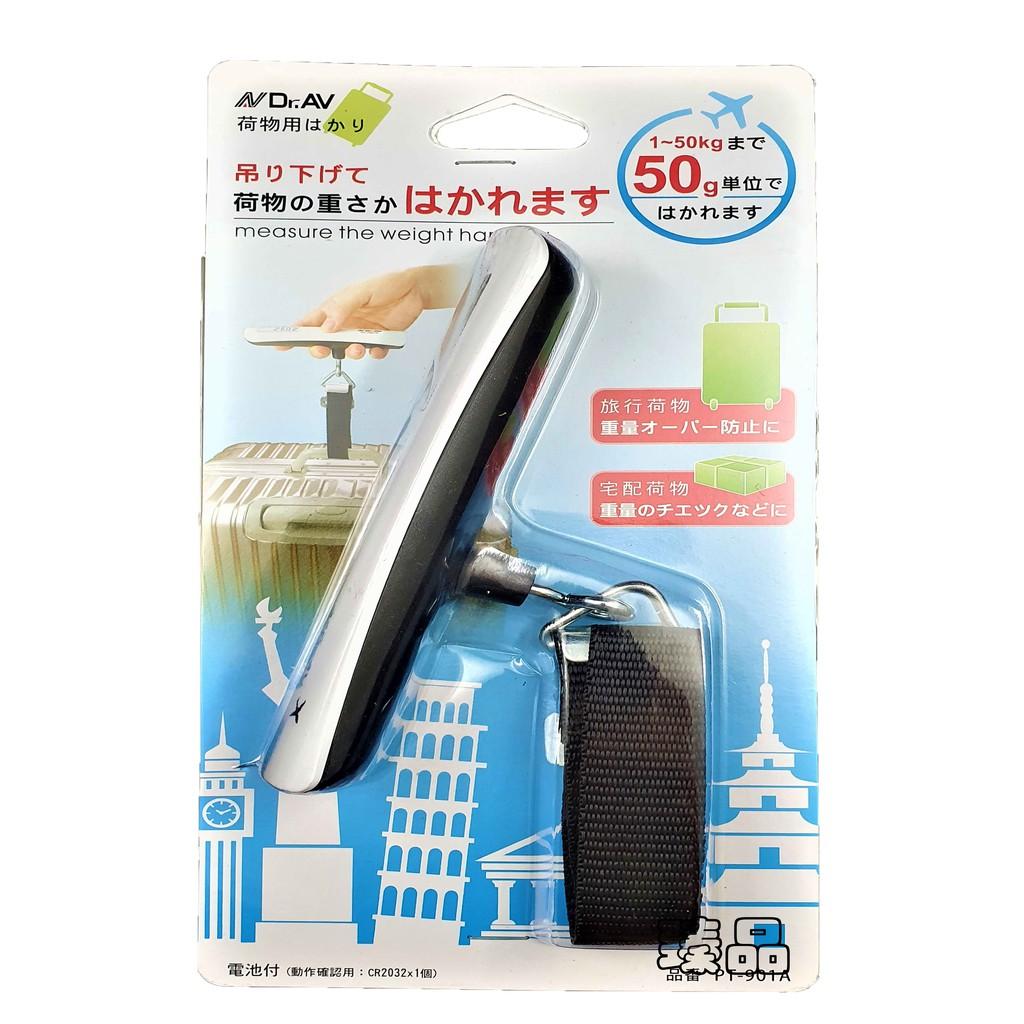 電子式行李秤PT-901A