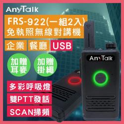 AnyTalk FRS-922 免執照無線對講機 1組2入