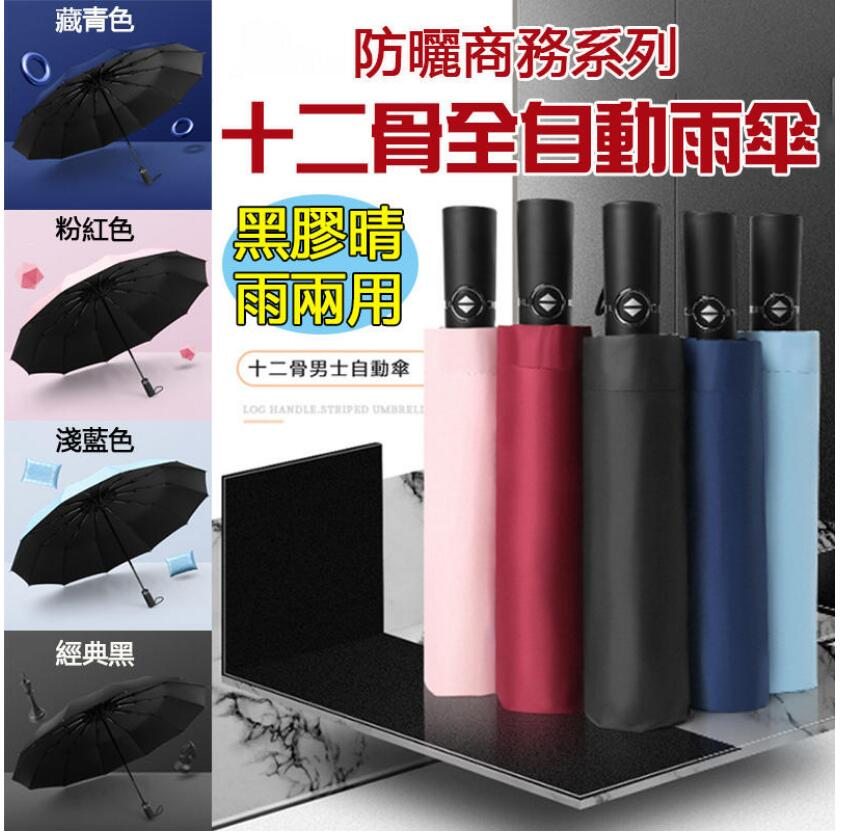 台灣現貨 十二骨架黑膠太陽傘 黑科技自動雨傘 遮陽自動傘 摺疊傘 晴雨傘五一特惠