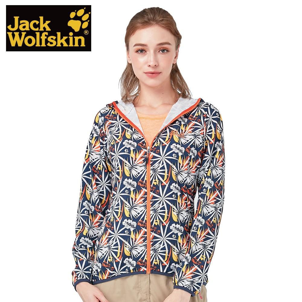 【Jack wolfskin 飛狼】女 彈性連帽防曬外套 丈青