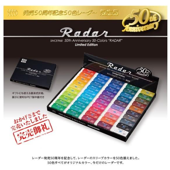 現貨不用等 ! 日本 SEED 50週年紀念橡皮擦 限定紀念版 Radar 橡皮擦 塑膠擦 (白) 日本原裝進口 塑膠擦