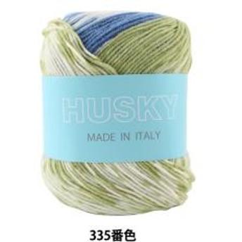 秋冬毛糸 『HUSKY(ハスキー) 335番色』 Puppy パピー
