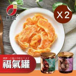 【高宏】福氣罐系列-橘子乾 組合2入組 (150g/罐)
