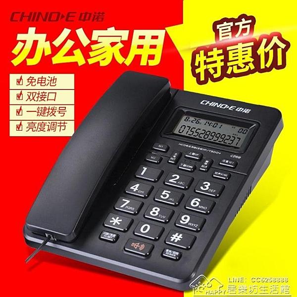 固定電話機座式家用商務辦公室座機單機一鍵撥號免電池 【全館免運】YYJ