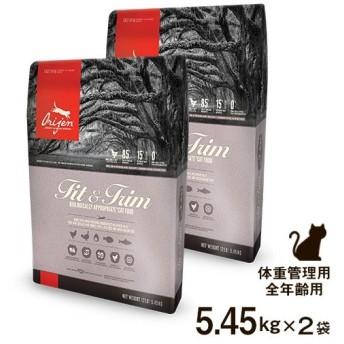 【5.45kg×2袋セット】オリジン フィット&トリム キャット  (オリジンランクアップキャンペーン30%OFF)