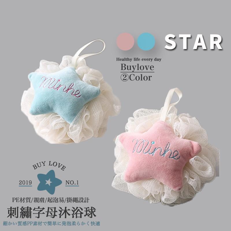 【買到戀愛】我愛洗澡居家刺繡星星沐浴球【LF1210】