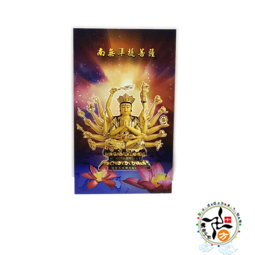 準提菩薩b 精緻佛卡 1張+熄滅病痛身體健康 白色香包1包 十方佛教文物