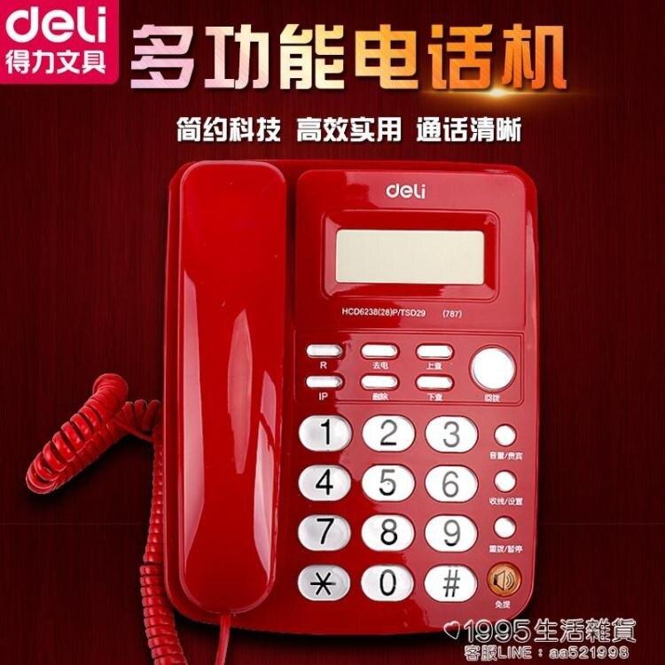 電話機 得力787坐式固定電話機家用坐機辦公室座式有線座機單機來電顯示