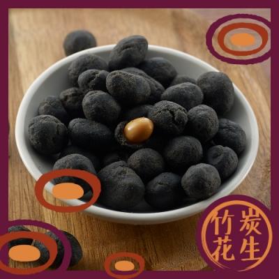 十翼饌  呷巧竹炭花生 (125g)