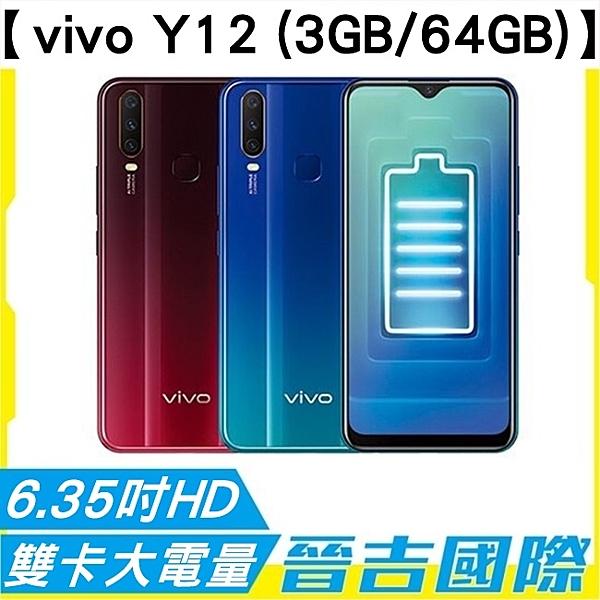 【晉吉國際】vivo Y12 4G+4G 雙卡雙待 3GB/64GB 6.35吋螢幕 八核心 雙卡手機 大電量 指紋辨識