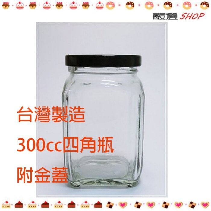 台灣製造 附蓋 300cc 四角瓶 果醬瓶 醬菜瓶 干貝醬 玻璃瓶 玻璃罐 買整箱更便宜t013