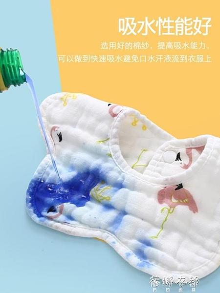 口水巾嬰兒圍嘴純棉紗布新生寶寶吃飯圍兜防水吐奶360度旋轉秋冬【免運快出】