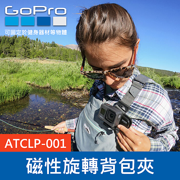 【完整盒裝】GoPro 原廠 磁性 旋轉夾 背包夾 ATCLP-001 Hero 8 7 6 MAX 穿戴式 台閔公司貨