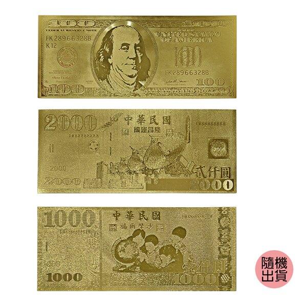 X射線【Z277746】典藏紀念雙面金鈔(隨機出貨),春節/過年/金元寶/紅包袋/糖果盒/鼠年