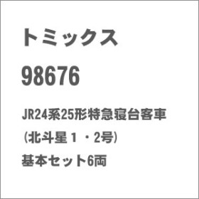 トミックス (N) 98676 JR 24系25形特急寝台客車(北斗星1・2号)基本セット(6両)  【返品種別B】