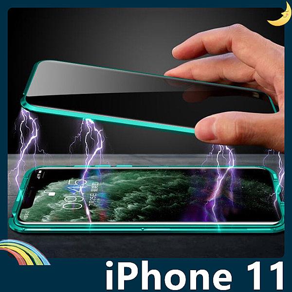 iPhone 11 Pro Max 防窺萬磁王金屬邊框+鋼化雙面玻璃 全包磁吸款 保護套 手機套 手機殼