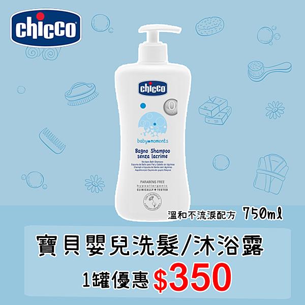 【愛吾兒】Chicco 寶貝嬰兒洗髮沐浴露 750ml 溫和不流淚配方