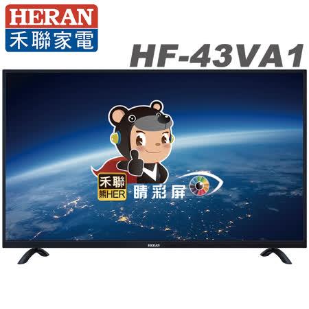 【促銷】HERAN禾聯 43吋 FHD低藍光液晶顯示器(HF-43VA1)不含視訊盒
