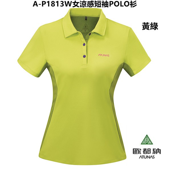 ATUNAS 歐都納 A-P1813W女款涼感防曬吸濕排汗透氣短袖POLO衫 【登山屋】