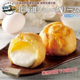 【8個】北海道シュークリーム ※賞味2020年3月17日まで