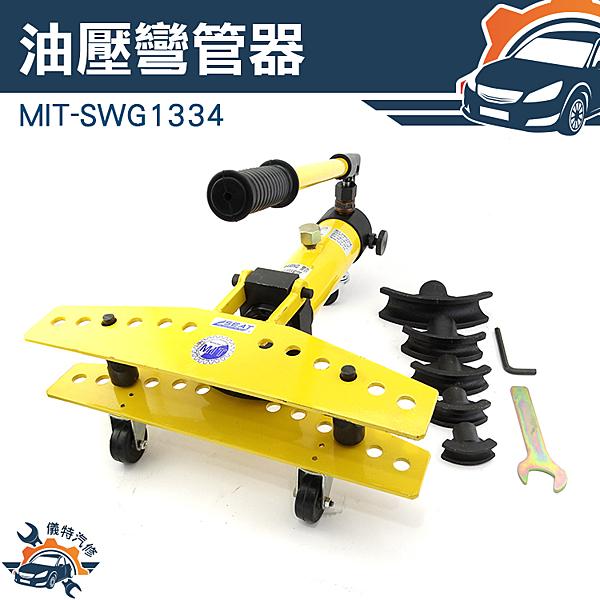 《儀特汽修》手動液壓彎管機 鍍鋅管 鐵管 鋼管 整體彎管器分體 彎管路1英寸 MIT-SWG1334