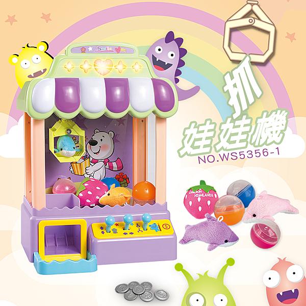 【瑪琍歐玩具】投幣式抓娃娃機(附娃娃)/WS5356-1