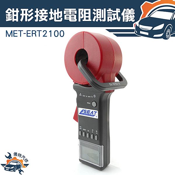 『儀特汽修』鉗形接地電阻測試儀 接地電阻測試 非接觸式測量 回路電阻測試  MET-ERT2100