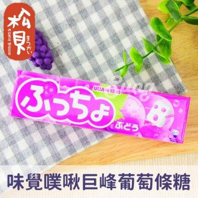 《松貝》味覺噗啾巨峰葡萄條糖50g【4902750808126】cc58