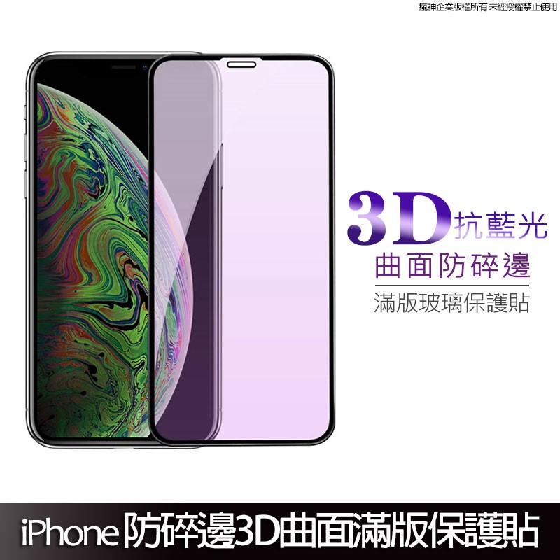 抗藍光3D曲面滿版玻璃保護貼 防碎邊玻璃貼 適用於 iPhone12 11 XR XS Pro MAX SE 6/7/8