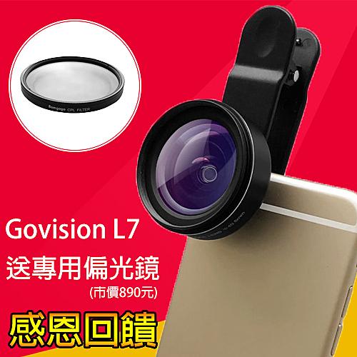 送偏光鏡~Bomgogo Govision L7 HD 零變形 廣角 手機鏡頭組 40.5mm(AV054)