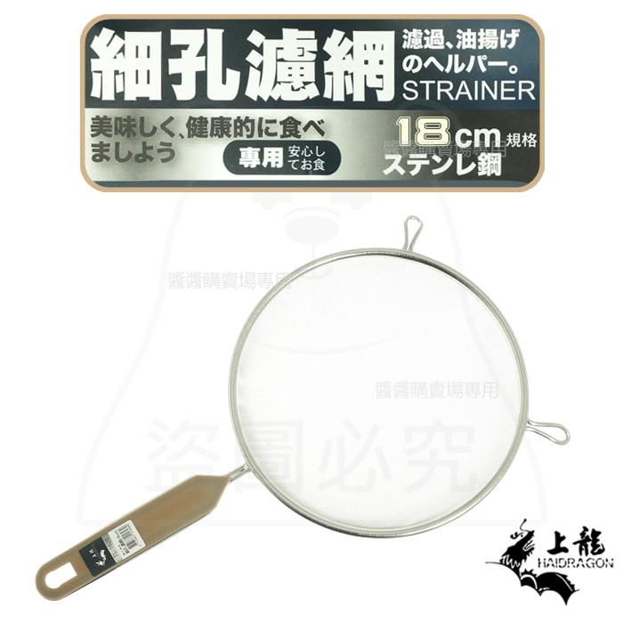 細孔濾網/18cm 耳掛果汁細網 過濾網 瀝油網 tl-1628